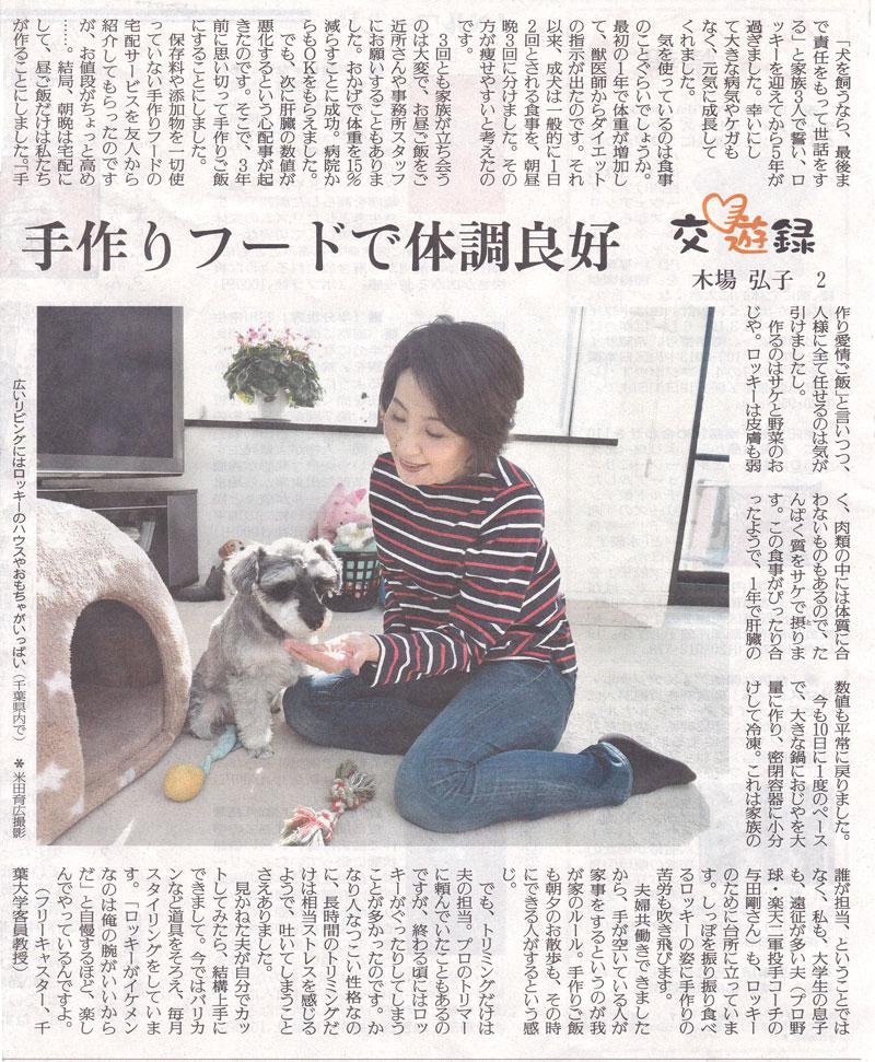 木場弘子の画像 p1_19